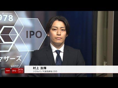 ツクルバ[2978]東証マザーズ IPO