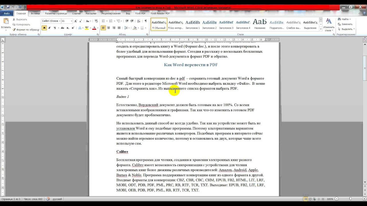 Как сделать многостраничный pdf файлы