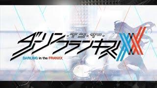 【ダーリン・イン・ザ・フランキス】XX:me - トリカゴ フルを叩いてみた / DARLING in the FRANXX ED1 Torikago full Drum Cover