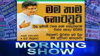 Siyatha Morning Show   13.07.2021