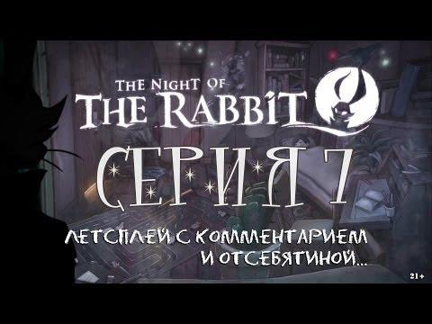 Night of the Rabbit - Серия 7 (Интеллигентный гопник. Тоже юный)