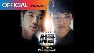 써클 OST Part 2 유지 U JI 베스티 BESTie - Alive Feat. Andup