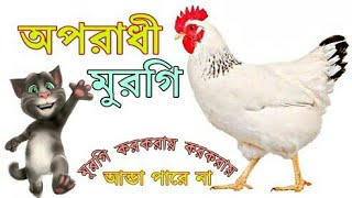 অপরাধী মুরগি | Oporadhi Murgi | Bangla funny song 2018 BY Only Binodon