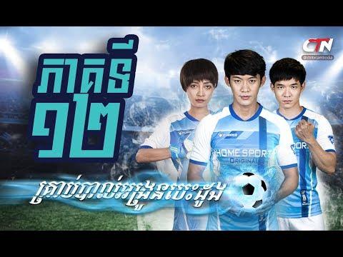 រឿង គ្រាប់បាល់អង្រួនបេះដូង ភាគទី១២ / A Heart Shaken Gold / Khmer Drama Ep12