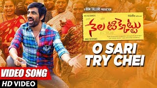 O Sari Try Chei Full Video Song - Nela Ticket Video Songs | Ravi Teja, Malavika Sharma
