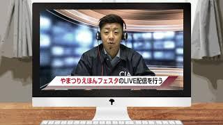 【お知らせ】やまつりえほんフェスタのLIVE配信をインターネットテレビFDNで行います【FDNリモートニュース】