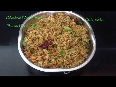 Puliyodarai  (Temple Style Tamarind Rice ) Navratri Prasad Day 8
