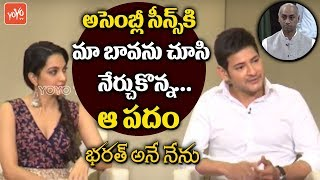Bharat Ane Nenu Movie Exclusive Interview | Mahesh Babu | Kiara Advani | Koratala Siva