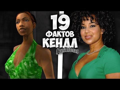 19 ФАКТОВ О КЕНДЛ В GTA SAN ANDREAS !!!