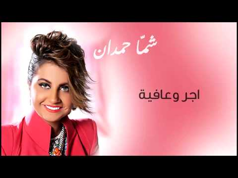 شمه حمدان - أجر و عافية  (حصريا) | 2014 thumbnail