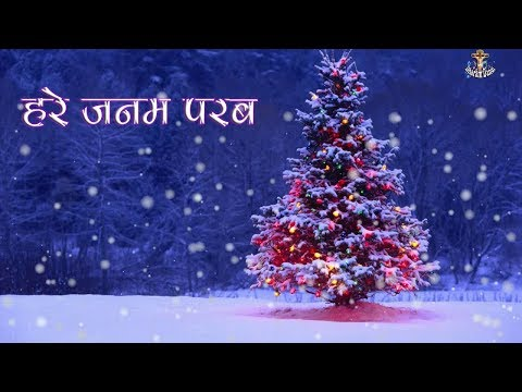हरे जनम परब Hare Janam Parab | Kurukh Christmas Song | With Lyrics