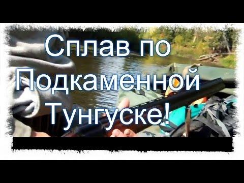 охота и рыбалка на тунгуске