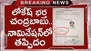 Mistakes In Chandrababu Naidu And Nara Lokesh Nomination Papers    AP Politics