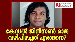 what makes cadel jinson raja a murderer? A must watch video to Parents