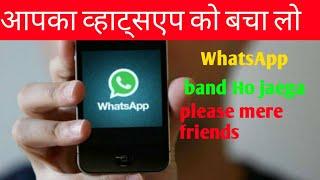आपका व्हाट्सएप को बचा लो  WhatsApp aap band ho jayega  #technicalsamrat