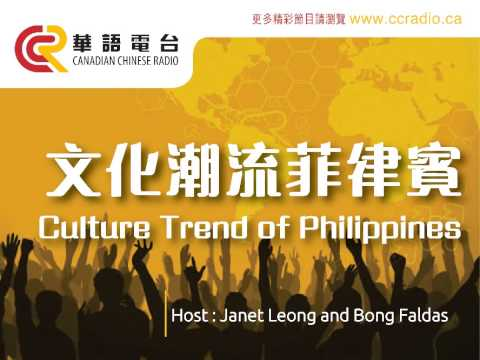 文化潮流菲律賓-Culture Trend of Philippines May 11st