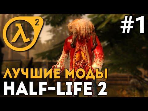 Принцип Неопределенности ● Half-Life 2 МОД ● Uncertainty Principle Прохождение Часть 1