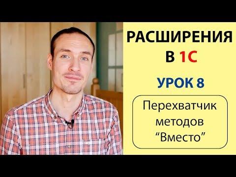 """РАСШИРЕНИЯ В 1С. УРОК 8. ПЕРЕХВАТЧИК МЕТОДОВ """"ВМЕСТО"""""""