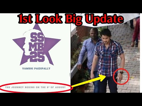 SSMB 25 - Mahesh Babu Upcoming Movie 1st Look and Title Detail | Mahesh Banu_Pooja Hegde