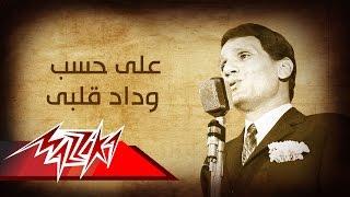 Ala Hesb Wedad  - Abdel Halim Hafez على حسب وداد قلبى - عبد الحليم حافظ
