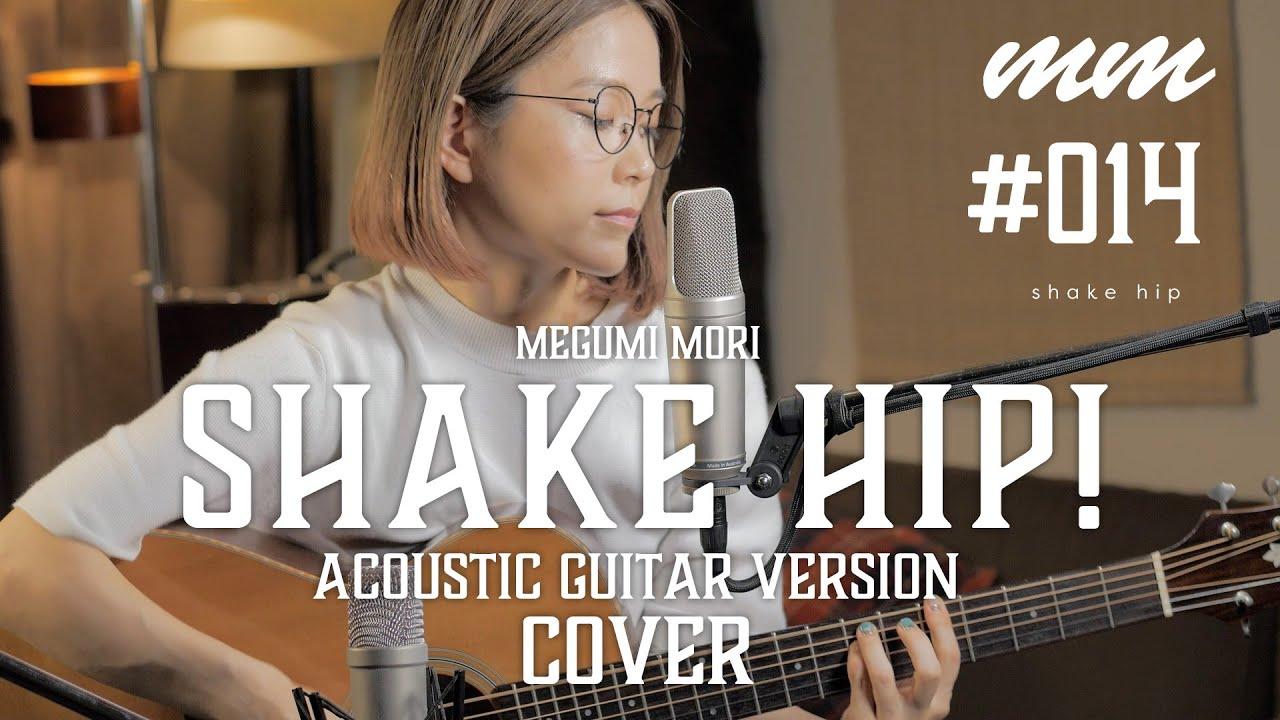 """森恵 - 米米CLUBカバー """"Shake Hip!""""のギター弾き語り映像を公開 thm Music info Clip"""