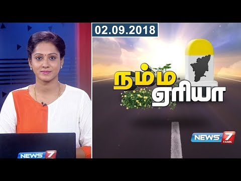 Namma Area Morning Express News | 02.09.2018 | News7 Tamil