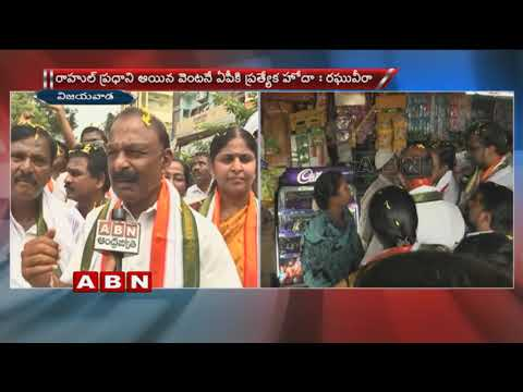 AP PCC Chief Raghuveera Participates in 'Intintiki Congress' Programme at Vijayawada