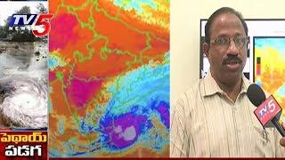 తీవ్ర తుఫానుగా మారిన పెథాయ్..! | Weather Dept Officer Face To Face