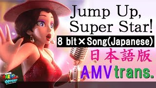Jump Up Super Star! in 8-bit! (MIX with Japanese ver. Song)◆Super Mario Odyssey【日本語版歌詞】