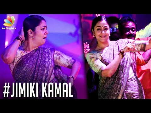 Jyothika's Version of Jimikki Kammal | Kaatrin Mozhi | Hot Tamil Cinema News