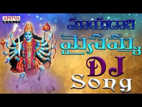 Popular Telangana Bonalu Special Songs - Mayadari Maisamma D J Song | Telugu Devotional | Srikanth