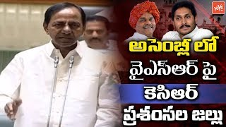 CM KCR Praises YSR In Telangana Assembly 2019 | KTR | TRS | Congress