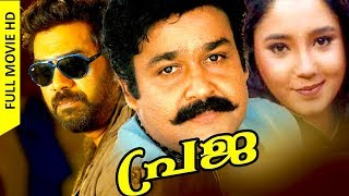 Malayalam Super Hit Movie | Paraja [ HD ] | Full Action Movie | Ft.Mohanlal, Aishwarya