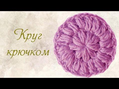 Вязание крючком по кругу видео 151