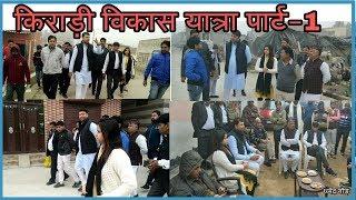 Vikas Yatra II किराड़ी में विकास यात्रा Mla Rituraj Jha II साथ -2 जनता संवाद ।।