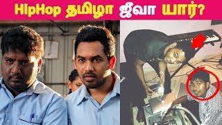 உண்மையில் HipHop தமிழா ஜீவா யார்?    Tamil Cinema News   Kollywood News   Latest Seithigal