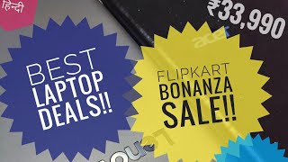 Laptop Sale Flipkart Bonanza LAPITUP SALE!!! 2019 (Best Laptops for Students)हिन्दी