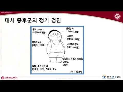 [고려특강] 대사 증후군(Metabolic syndrome)