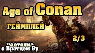 Age Of Conan, геймплей 2/3 - настольная игра с Братцем Ву