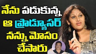 Actress Sirisha Says About Tollywood Top Producer | Tollywood News Latest | Top Telugu TV