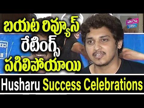 Husharu Movie Success Celebrations | Husharu 2018 Telugu Movies | Tollywood | YOYO Cine Talkies