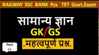 MOST IMPORTANT GK TRICKS | GK/GS  QUIZ | GK in HINDI | (SSC/BANK/PSC/TET/RRB/Govt.Exam)