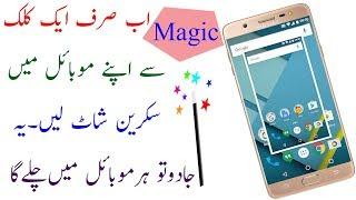 Android Mobile Sensor Secret Trick And Setting! In Urdu/Hindi