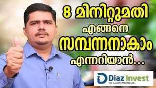 Make money through investing for beginners - Malayalam - Thommichan Tips - 1