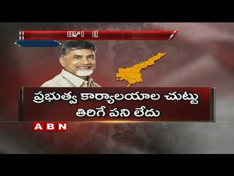 CM Chandrababu Naidu To Launch E-Pragati CORE Today | ABN Telugu