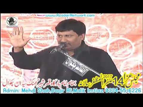 Zakir Ghulam Abbas Rattan || Majlis 14 Safar 2017 Jhang Syedan Chakwal ||