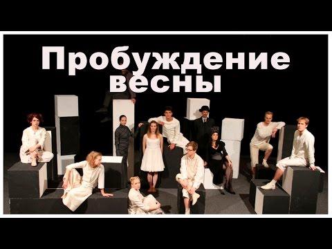 Спектакль Пробуждение весны (Ф. Ведекинд). 2014 г.