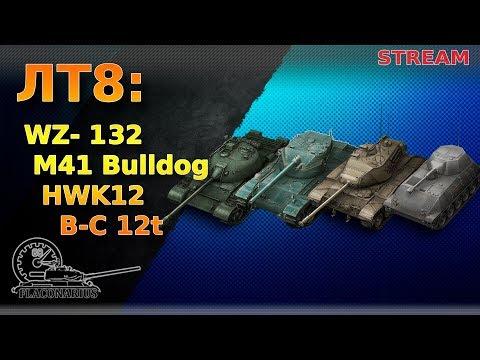 ЛТ8: WZ-132, B-C 12t, M41 walker bulldog, HWK12!