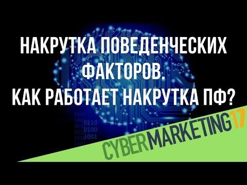 Накрутка поведенческих факторов. Как работает накрутка ПФ? Cybermarketing 2017. Денис Нарижный