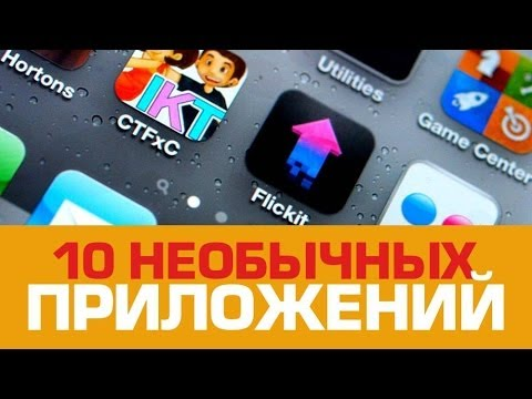 10 НЕОБЫЧНЫХ ПРИЛОЖЕНИЙ для смартфонов